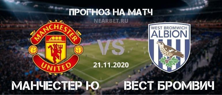 Манчестер Юнайтед – Вест Бромвич: прогноз и ставка на матч
