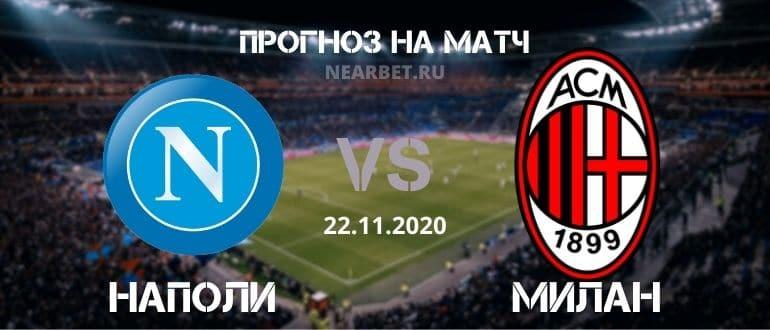 Наполи – Милан: прогноз и ставка на матч