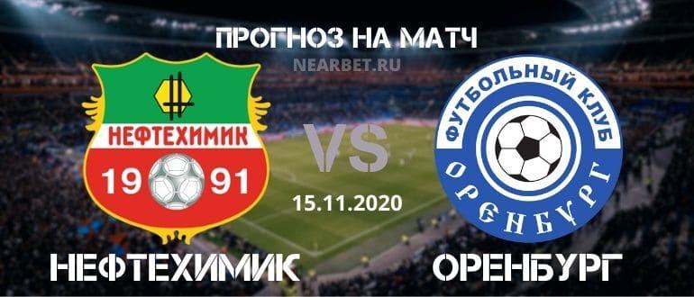 Нефтехимик – Оренбург: прогноз и ставка на матч