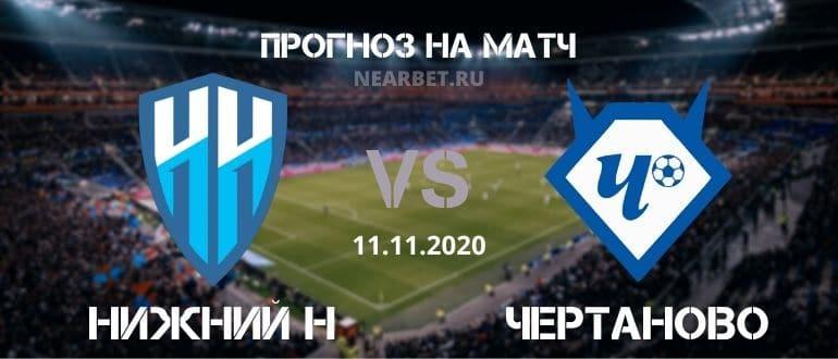 Нижний Новгород - Чертаново: прогноз и ставка на матч