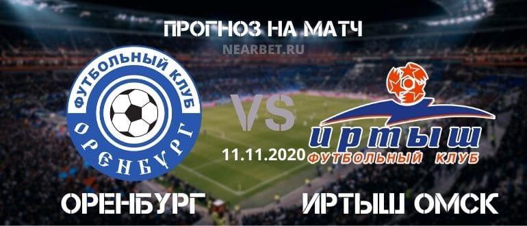 Оренбург - Иртыш Омск: прогноз и ставка на матч