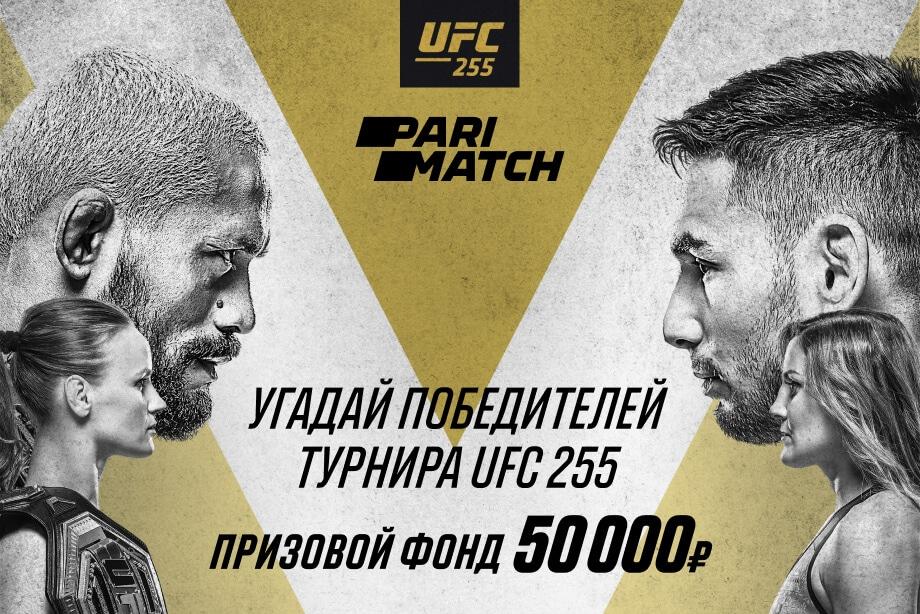 Париматч и UFC 255