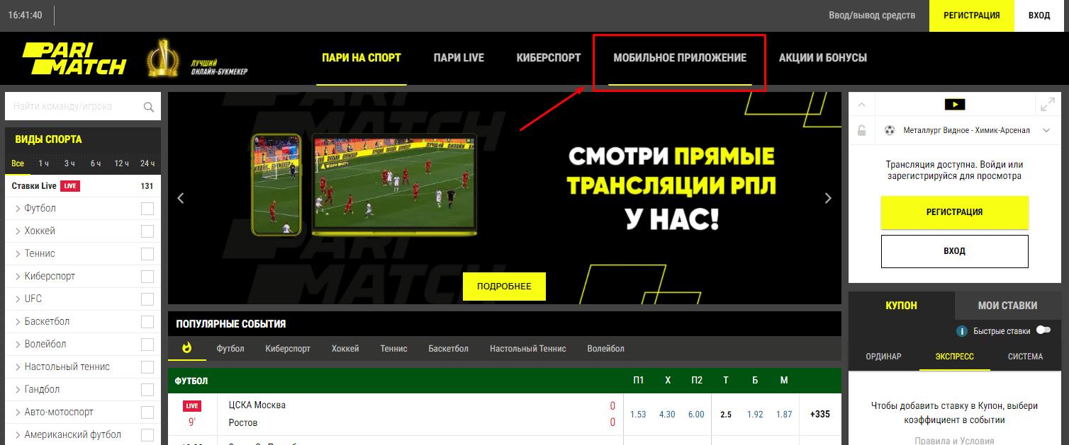 Где бесплатно скачать приложение БК Париматч