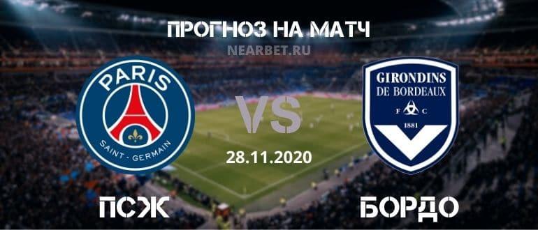 ПСЖ – Бордо: прогноз и ставка на матч