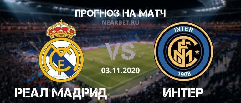 Реал Мадрид – Интер: прогноз и ставка на матч