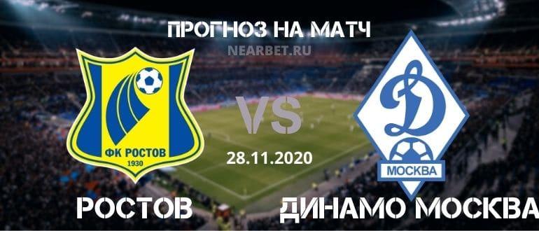 Ростов – Динамо Москва: прогноз и ставка на матч