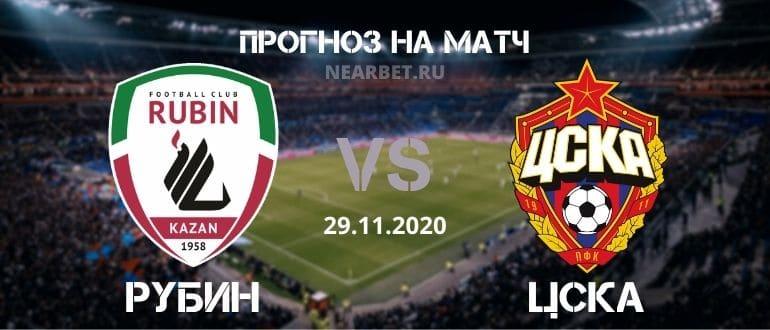 Рубин – ЦСКА: прогноз и ставка на матч