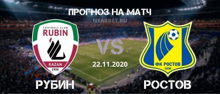 Рубин – Ростов: прогноз и ставка на матч