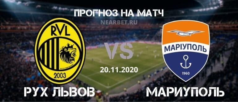 Рух Львов – Мариуполь: прогноз и ставка на матч