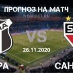 Сеара – Сан-Паулу: прогноз и ставка на матч