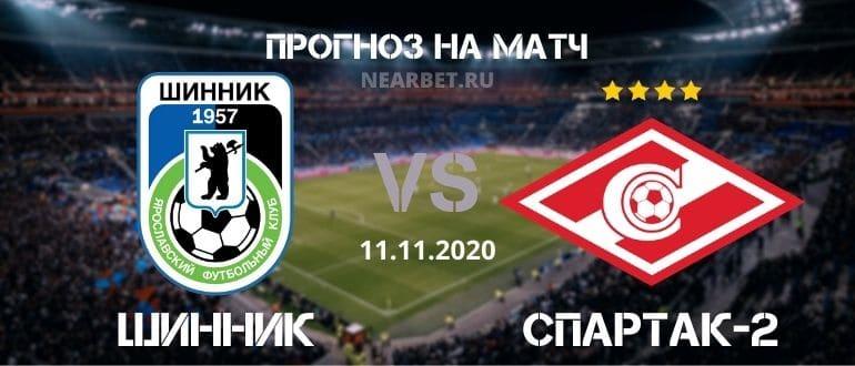 Шинник - Спартак Москва 2: прогноз и ставка на матч