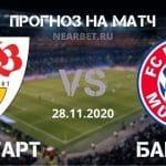 Штутгарт – Бавария: прогноз и ставка на матч