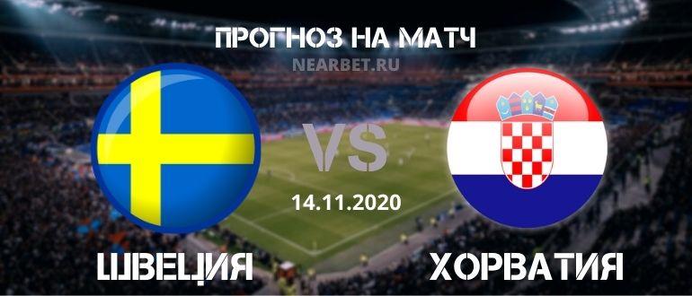 Швеция – Хорватия: прогноз и ставка на матч