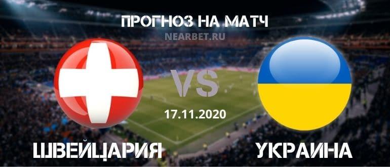 Швейцария – Украина: прогноз и ставка на матч