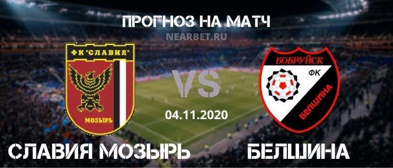 Славия Мозырь – Белшина: прогноз и ставка на матч