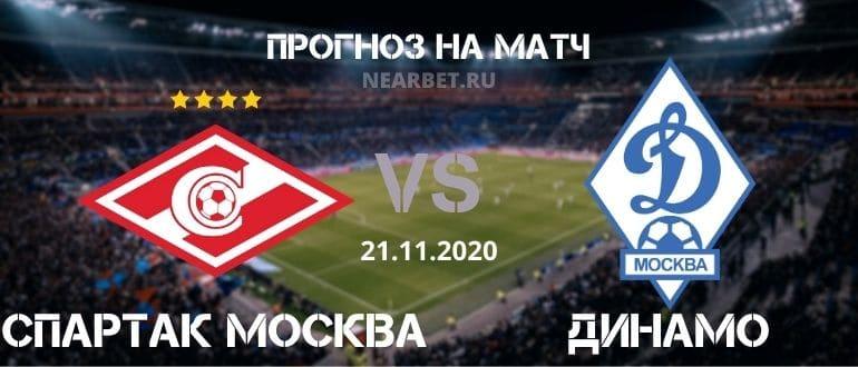 Спартак Москва – Динамо Москва: прогноз и ставка на матч