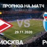 Спартак Москва – Ротор: прогноз и ставка на матч