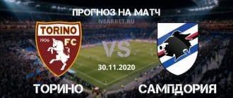 Торино – Сампдория: прогноз и ставка на матч