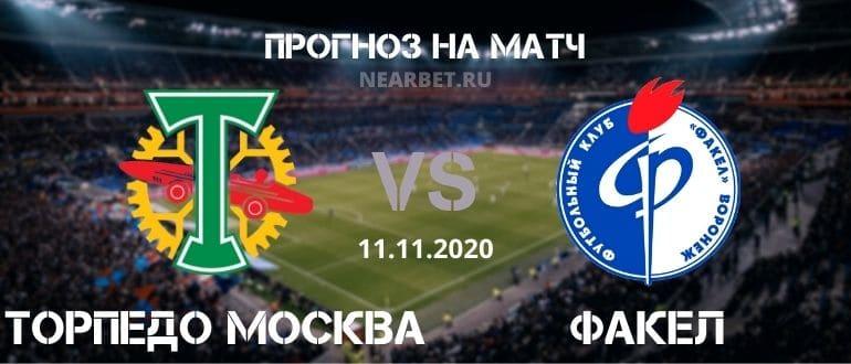 Торпедо Москва - Факел: прогноз и ставка на матч