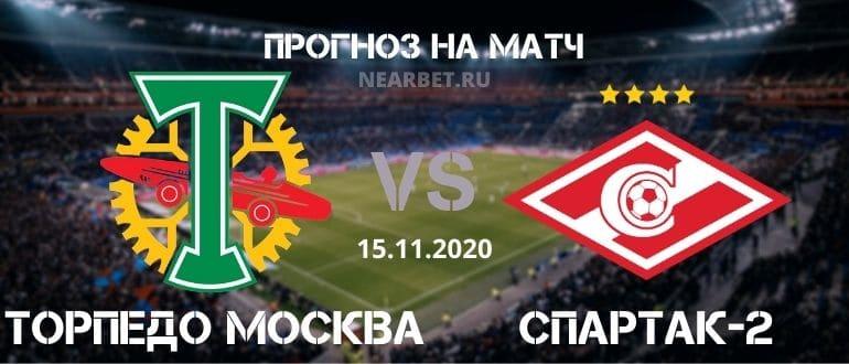 Торпедо Москва – Спартак Москва 2: прогноз и ставка на матч