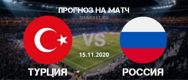 Турция – Россия: прогноз и ставка на матч