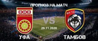 Уфа – Тамбов: прогноз и ставка на матч