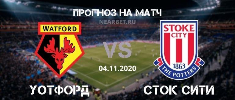 Уотфорд – Сток Сити: прогноз и ставка на матч
