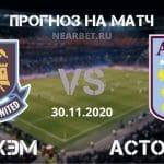 Вест Хэм – Астон Вилла: прогноз и ставка на матч
