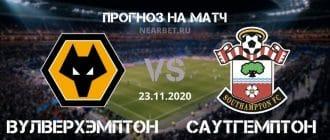 Вулверхэмптон – Саутгемптон: прогноз и ставка на матч