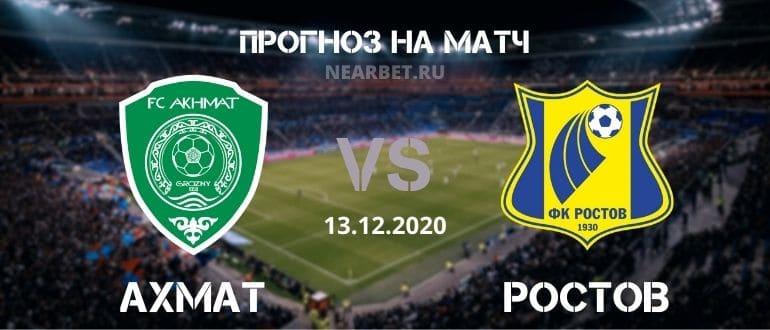 Ахмат – Ростов: прогноз и ставка на матч