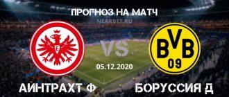 Айнтрахт Ф – Боруссия Д: прогноз и ставка на матч