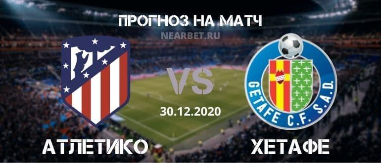 Атлетико – Хетафе: прогноз и ставка на матч