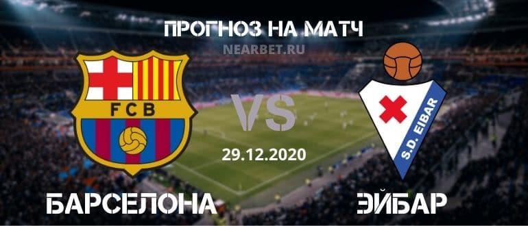 Барселона – Эйбар: прогноз и ставка на матч