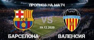 Барселона – Валенсия: прогноз и ставка на матч