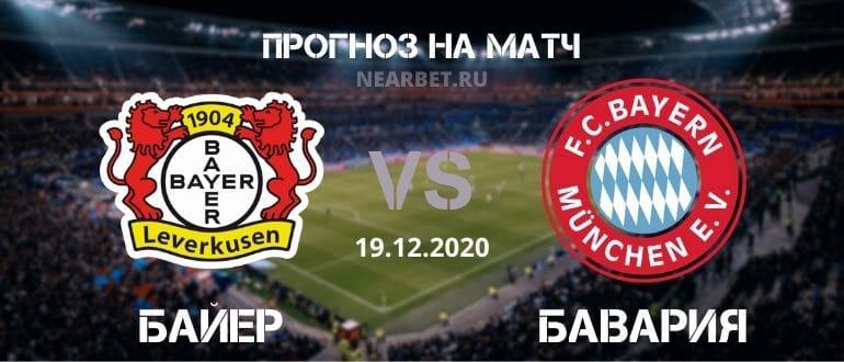 Байер – Бавария: прогноз и ставка на матч