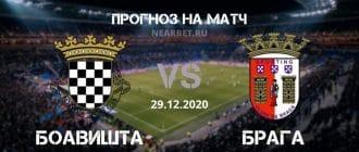 Боавишта – Брага: прогноз и ставка на матч