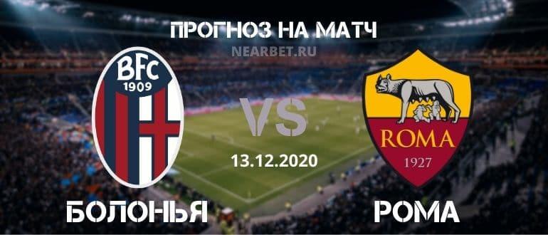 Болонья – Рома: прогноз и ставка на матч