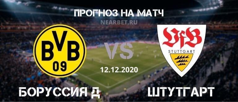 Боруссия Д – Штутгарт: прогноз и ставка на матч
