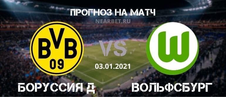 Боруссия Д – Вольфсбург: прогноз и ставка на матч