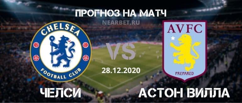 Челси – Астон Вилла: прогноз и ставка на матч