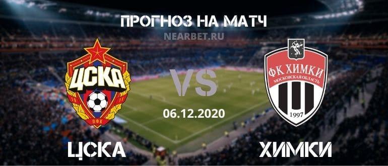 ЦСКА – Химки: прогноз и ставка на матч