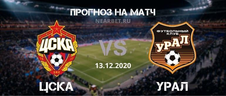 ЦСКА – Урал: прогноз и ставка на матч