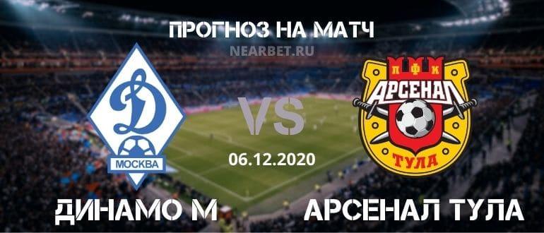 Динамо Москва – Арсенал Тула: прогноз и ставка на матч