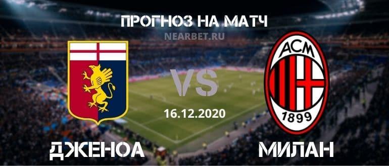 Дженоа – Милан: прогноз и ставка на матч
