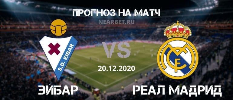 Эйбар – Реал Мадрид: прогноз и ставка на матч