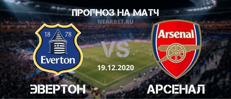 Эвертон – Арсенал: прогноз и ставка на матч