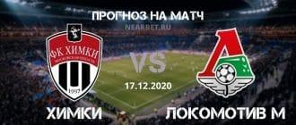 Химки – Локомотив Москва: прогноз и ставка на матч