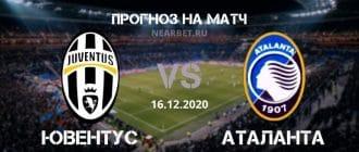 Ювентус – Аталанта: прогноз и ставка на матч
