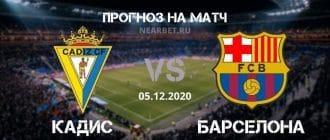 Кадис – Барселона: прогноз и ставка на матч