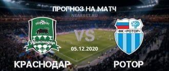 Краснодар – Ротор: прогноз и ставка на матч